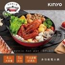 KINYO 4公升超大容量電火鍋 BP-070(5段火力、不沾塗層)