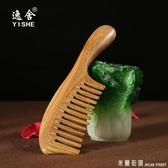 梳子 逸舍大齒天然綠檀木梳寬齒梳子捲發防打結加大號順發梳子長發 米蘭街頭