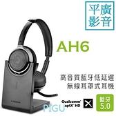 平廣 送袋保一年 Avantree Alto Clair AH6 藍芽耳機 耳罩式 支援 aptX-HD LL 低延遲 附底座