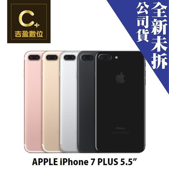 APPLE IPhone 7 PLUS(2019) 32G 5.5吋 空機 Iphone7+ 板橋實體店面 【吉盈數位商城】