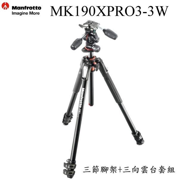 《映像數位》 MANFROTTO 曼富圖 MK190XPRO3-3W 三節腳架+三向雲台套組 *B