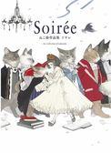 ねこ助作品集:Soirée