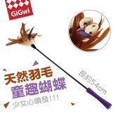 【毛麻吉寵物舖】GiGwi 逗逗貓兒用 -驚喜羽毛逗貓棒 (紫色)