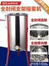 蜂旺新款帶支架搖蜜機不銹鋼加厚304蜂蜜搖糖甩蜜分離機蜜桶ATF 格蘭小舖
