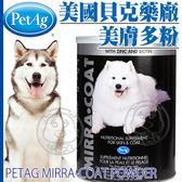【  培菓平價寵物網】 美國貝克PetAg 美膚多粉454g新配方A2104(皮膚毛髮養護專家)