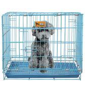 泰迪狗狗籠子大中小型犬圍欄柵欄貓籠子兔子籠兔籠子寵物用品HRYC 生日禮物