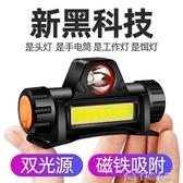 工作燈led頭燈強光充電超亮頭戴式超長續航超輕小號cob工作型照明手電筒 多色小屋
