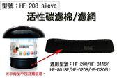 【勳風】活性碳濾網濾棉 捕蚊燈 小黑蚊剋星 除臭 空氣過濾 適用HF8116/HF-8018F HF-208-sieve
