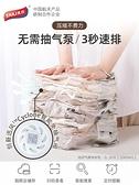 壓縮袋 太力真空壓縮袋收納袋子大號整理抽加厚棉被被子衣物家用衣服神器 風馳
