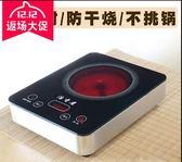 電磁爐220V可定時電陶爐煮茶器家用智能臺式爆炒光波爐迷你小型燒水茶道茶爐 米蘭潮鞋館YYJ