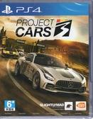 現貨 PS4遊戲 賽車計畫 3 Project CARS 3 中文亞版【玩樂小熊】