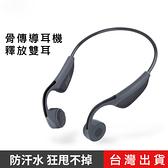 Z8+骨傳導耳機耳機 骨傳導耳機 運動 跑步 骨感 掛耳式 骨傳導耳機