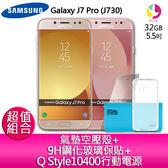 分期0利率 三星SAMSUNG Galaxy J7 Pro  3G/32G 雙卡雙待智慧機『贈空壓殼*1 9H玻璃保貼*1 10400行動電源』