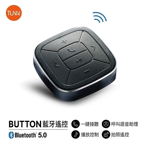 TUNAI BUTTON 無線 藍牙 遙控器 汽車 單車 藍牙5.0 MIT 超長續航 遠距遙控 自拍