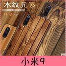 【萌萌噠】Xiaomi 小米9 (6.39吋)  純色簡約款 仿木紋 大理石彩繪保護殼 超薄全包軟殼 手機殼 贈掛繩