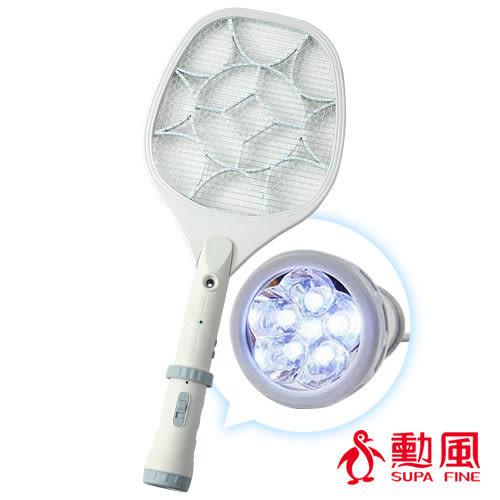 【勳風】多用途充電式捕蚊拍/HF-996A