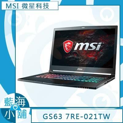 MSI 微星GS63 7RE(Stealth Pro)-021TW 15吋筆記型電腦 (7代i7四核心∥GTX1050 Ti獨顯)