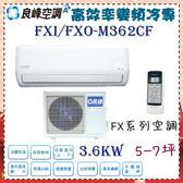 【良峰空調】3.6KW 5-7坪 一對一 變頻單冷空調 藍波防鏽《FXI/FXO-M362CF》保固主機板7壓縮機10年