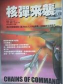 【書寶二手書T1/一般小說_JDA】核彈來襲(上)_戴爾.布朗