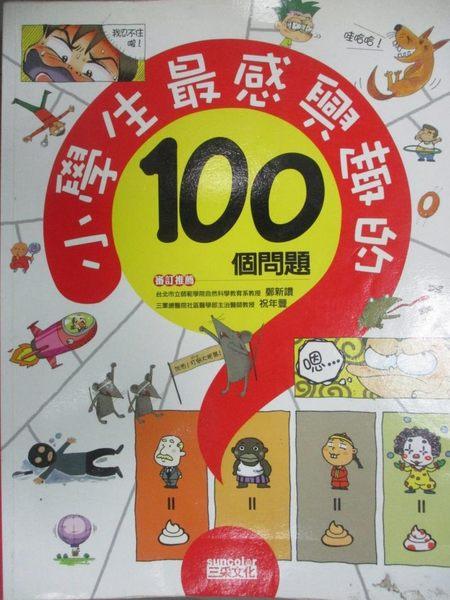 【書寶二手書T1/少年童書_XEL】小學生最感興趣的100個問題_Uri Production