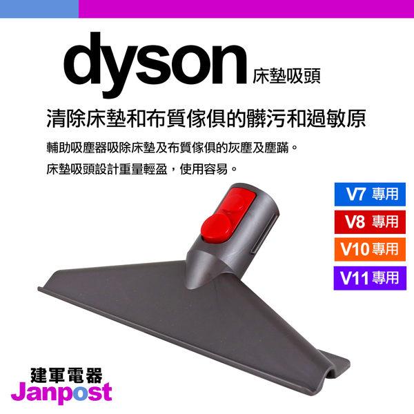 [建軍電器]原廠 Dyson V10 V8 V7 手持工具組 床墊+軟管+小軟毛+硬漬 四吸頭