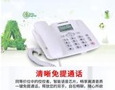 中諾有線坐式固定電話機座機固話家用辦    東川崎町