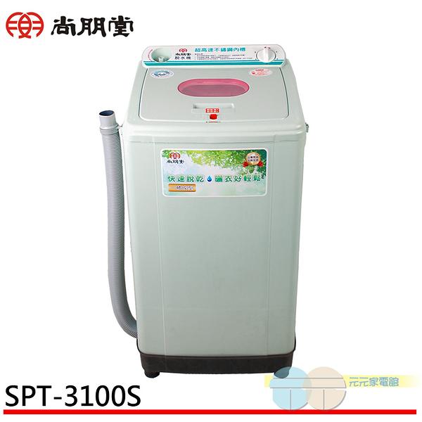 SPT 尚朋堂 不鏽鋼內槽高速脫水機 SPT-3100S