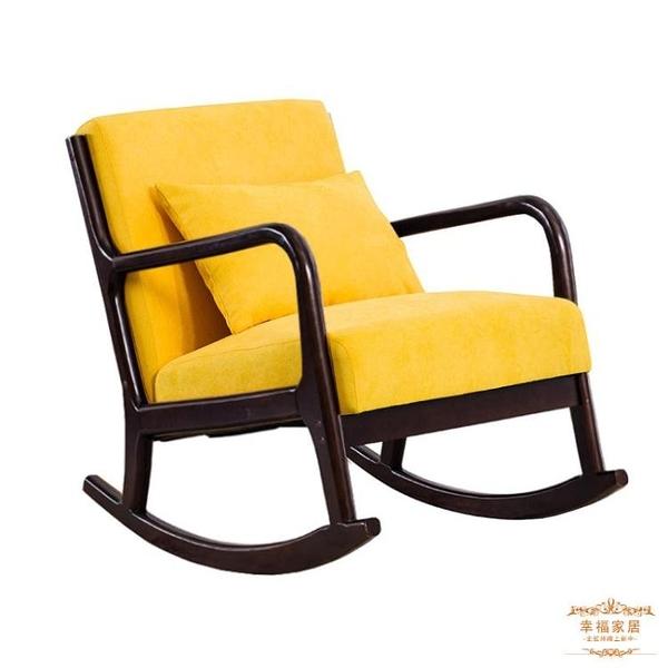 搖椅沙發 北歐陽台臥室實木輕奢搖搖椅躺椅大人家用休閒懶人逍遙椅舒適沙發T
