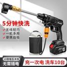 洗車水槍 無線洗車機神器高壓水泵家用鋰電...