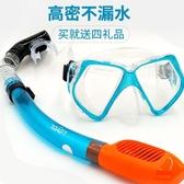 潛水鏡浮潛三寶套裝全干式呼吸管器成人眼鏡潛水面罩游泳潛水裝備