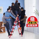 家用梯子摺疊室內人字梯加厚鋼管移動多功能伸縮梯 露露日記