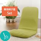 【和楽の音色】日本進口 坐姿改善 休閑和室椅 地板椅 榻榻米坐椅子 多功能可調節L可拆洗