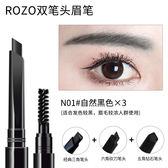 ROZO雙頭眉筆防水防汗不脫色自然持久一字眉初學者畫眉不暈染眉粉   米娜小鋪