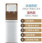 立式家用即熱式飲水機無膽速熱全自動上水新款下置式桶茶吧機igo220v爾碩數位3c