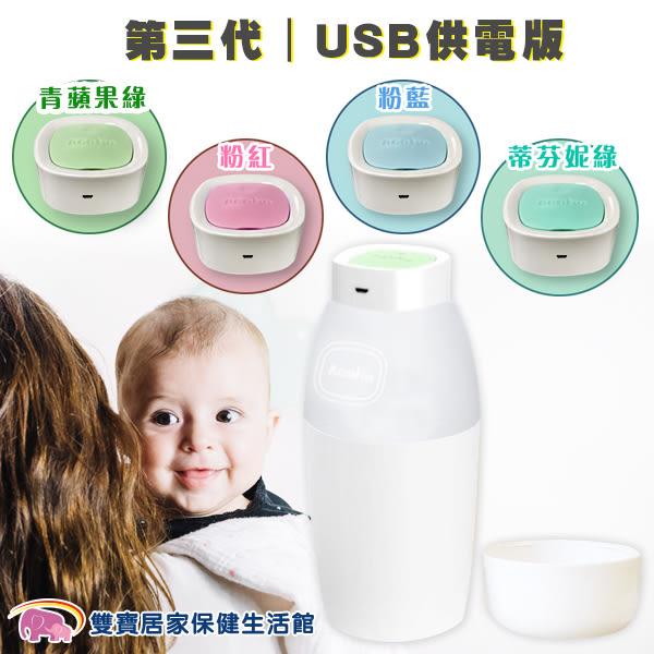 【贈好禮】正版AcoMo PS II USB版 六分鐘奶瓶殺菌器 第三代 隨身消毒器 隨身殺菌器 6分鐘殺菌器