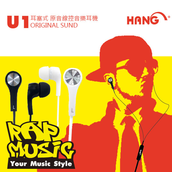 FEEL時尚 HANG U1 智能線控耳機 耳塞式 免持聽筒 麥克風 接聽 耳麥 手機 HTC A9 M8 InFocus M812 M350