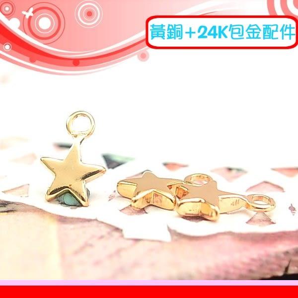 銀鏡DIY 黃銅24K包金DIY材料配件/亮面五角星.星星形吊墜A/適合幸運繩(非鉛錫合金)