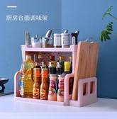 廚房置物架子調料架油鹽醬醋收納架調味品家用落地多層刀架砧板架YYJ 麥琪