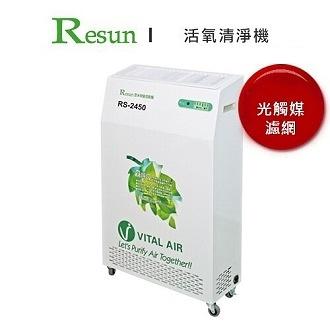 Resun 活氧 清淨機 台灣製 /台 過濾防護網8道 RS-2450