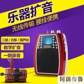 擴音器 二胡神器擴音器無線教學專用腰掛小蜜蜂樂器話筒大功率戶外便攜式 阿薩布魯