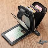 卡包男卡套證件包錢包行駛證一體包大容量多功能女駕駛證皮套【邻家小鎮】