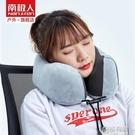 南極人U型枕頸椎護頸枕旅行便攜飛機動車睡覺靠枕午睡記憶棉枕頭