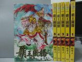 【書寶二手書T5/一般小說_KQB】霸王圖騰_1~6集合售_牧羊人
