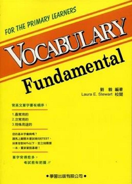 (二手書)Vocabulary Fundamental修訂版