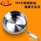 平底鍋 304不銹鋼復底煎鍋加厚平底鍋無涂層不粘電磁爐燃氣灶適用煎牛排 MKS阿薩布魯