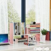 書櫃 書架簡易桌上學生用兒童辦公書桌面置物架收納宿舍小書櫃簡約現代【全館9折】