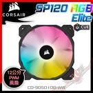 [ PCPARTY ] 海盜船 Corsair iCUE SP120 RGB Elite PWM 單風扇 CO-9050108-WW