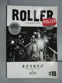 【書寶二手書T7/雜誌期刊_XCH】Roller_2013秋#08_東京百鬼夜行