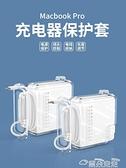 數據線收納包Macbook充電器保護套適用于蘋果電腦mac電源線收納包pro筆記本 雲朵走走