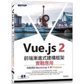 Vue.js 2前端漸進式建構框架實戰應用|完美搭配Bootstrap 4與Fi